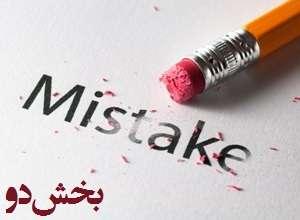 دو اشتباه وحشتناک 1 بازاریابی