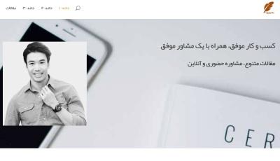شخصی نویسنده وبلاگ