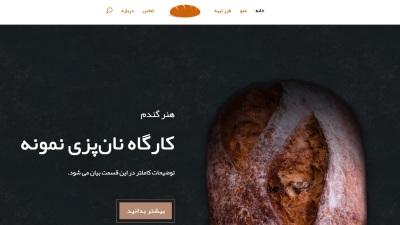 سایت کارگاه نان پزی شیرینی پزی