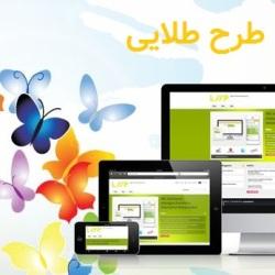 طرح طلایی 1-2-3 کاویانی آنلاین طراحی وب