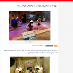 makeheritagefun-elyom-new-cairo-15th-june-2016