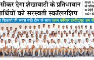 Saraswati Scholarship to be provided to all talented students by ALLEN Sikar