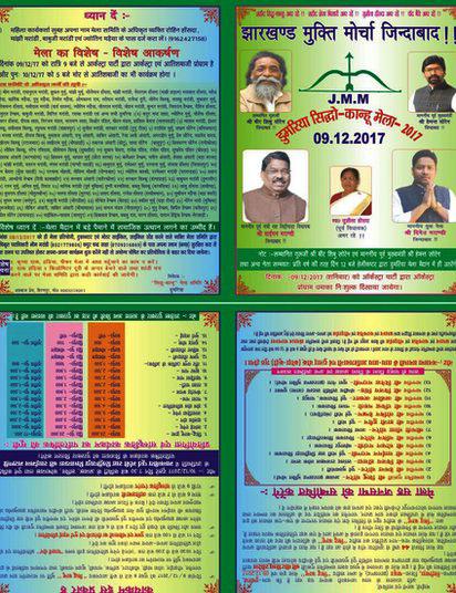 jharkhand adivasi dular cho