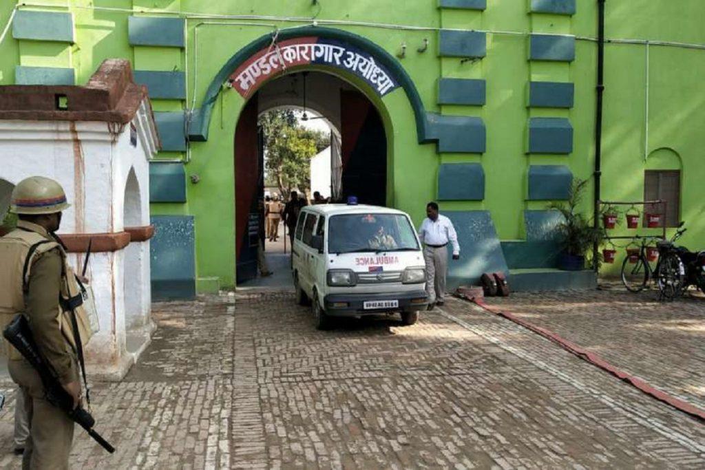Mandal Jail Ayodhya