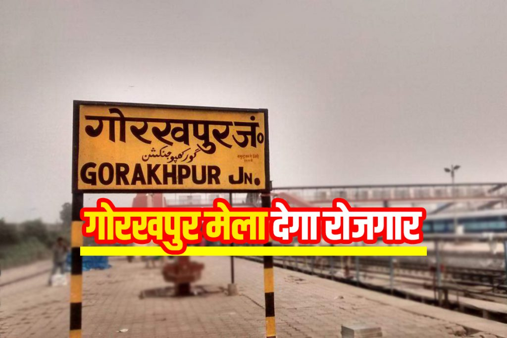 Gorakhpur Rozgaar Mela