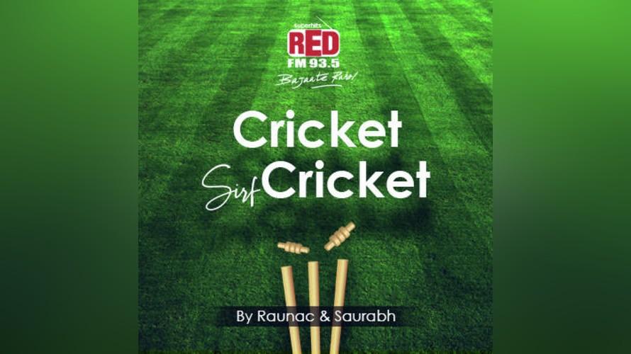 क्रिकेट सिर्फ क्रिकेट