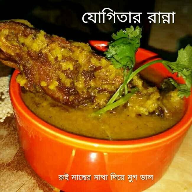 Photo of mug dal with ruhi fish matha by যোগিতা সাহা at BetterButter