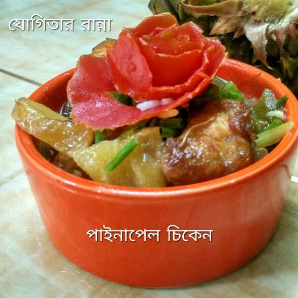 Photo of pineapple chiken by যোগিতা সাহা at BetterButter