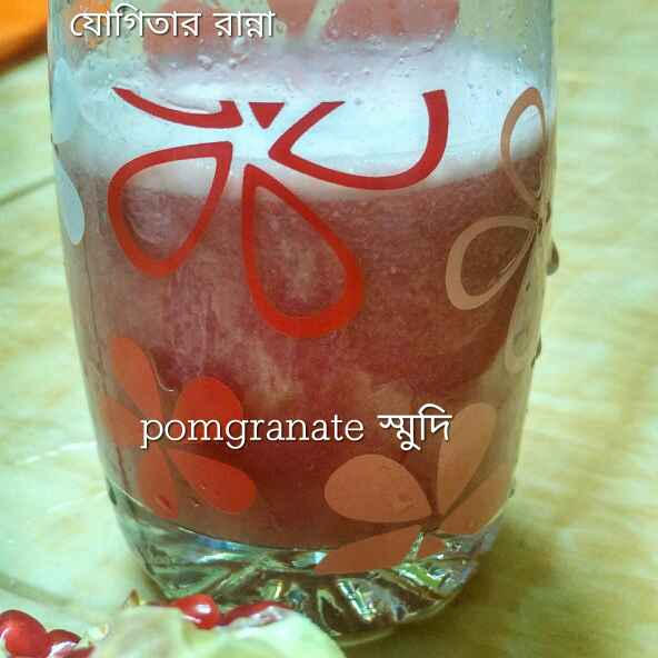 Photo of pomegranate smoothy by যোগিতা সাহা at BetterButter