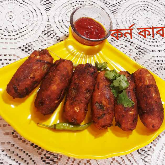 How to make কর্ন কাবাব ।
