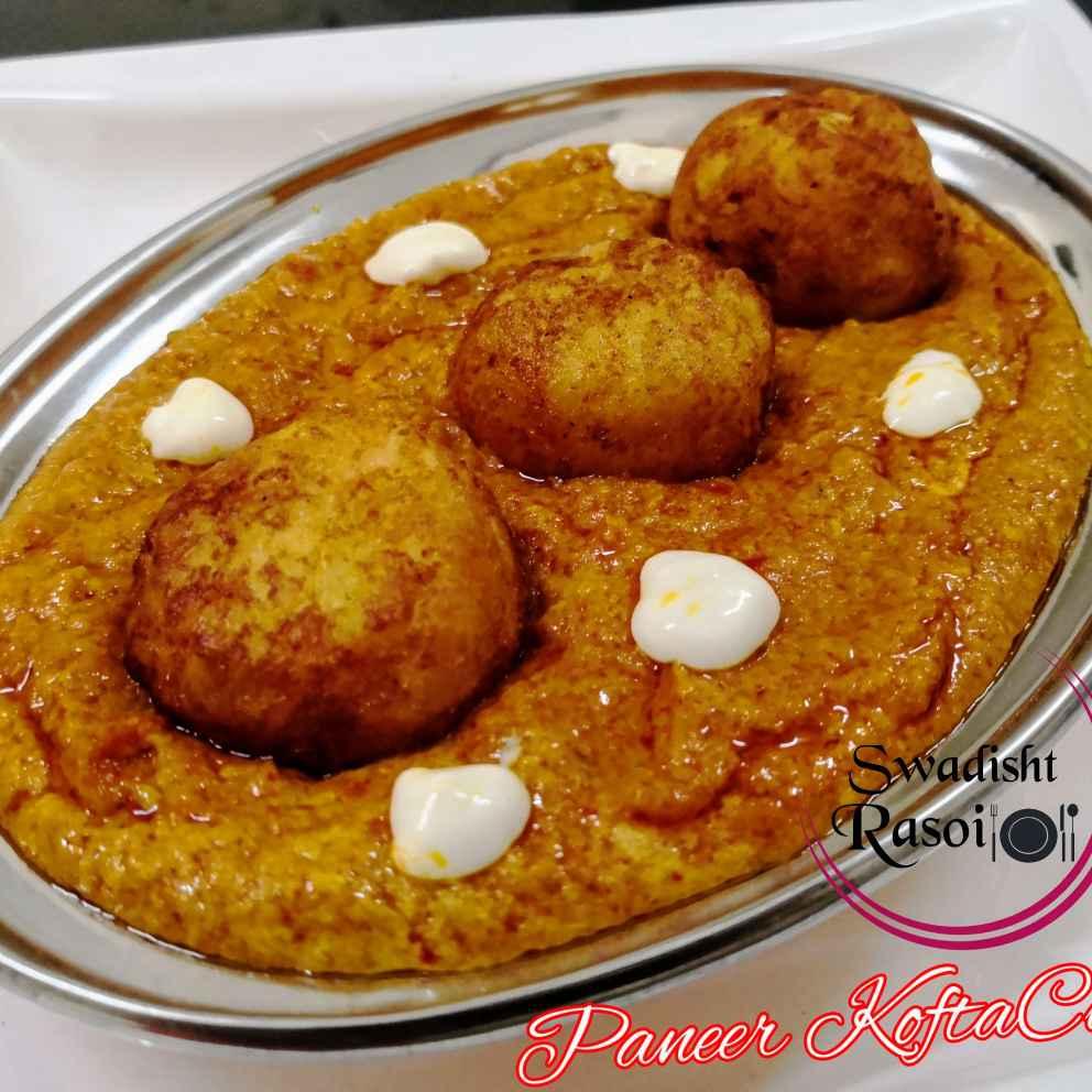 How to make पनीर कोफ्ता करी