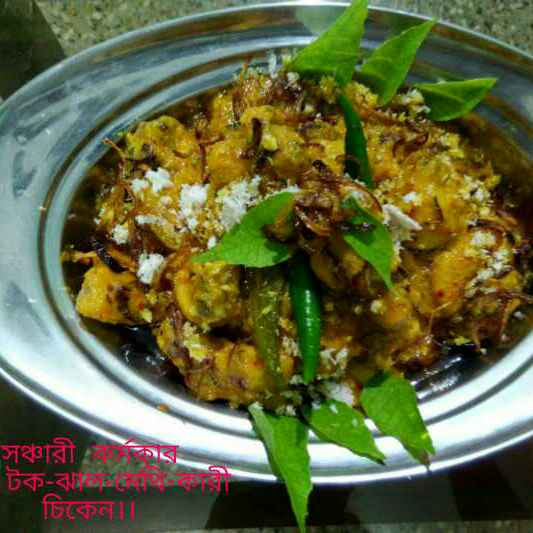 How to make Tok -jhal - methi -kari - chicken