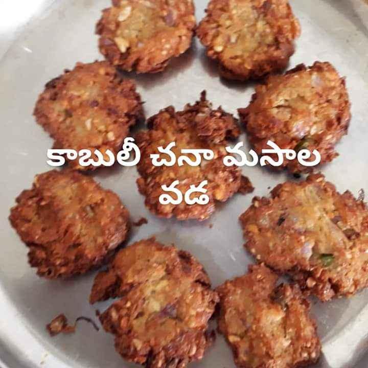 How to make కాబూలీ చనా మసాలా వడ