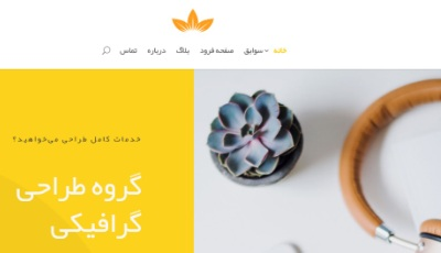 وبسایت آماده برای آژانس طراحی و گرافیک