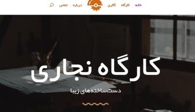 سایت نجاری صنایع دستی هنرمندان