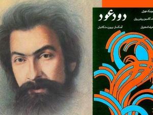 پرویز مشکاتیان دود عود