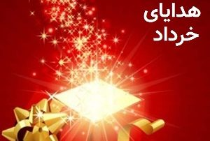 خبرنامه خرداد هدایای خرداد