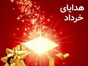 هدایای خرداد