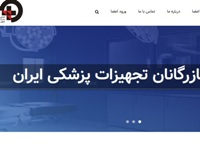 اتحادیه بازرگانان تجهیزات پزشکی ایران