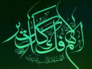 اللهم فک کل اسیر