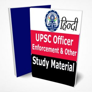 UPSC Enforcement Officer Study Material in Hindi
