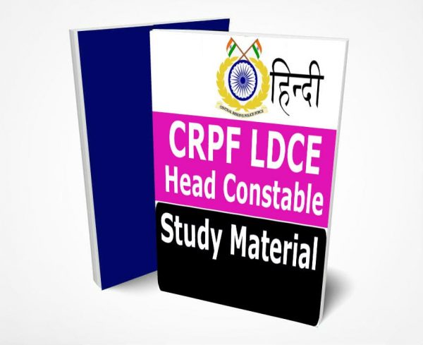 CRPF LDCE Head Constable Study Material in Hindi Notes -Buy Online Full Syllabus Text Book