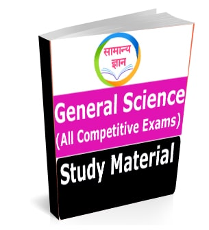 General Science for All Competitive Exams Study Material in Hindi
