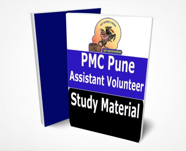 PMC Office Assistant Study Material Notes -Buy Online Full Syllabus Text Book PMC Sanitation Volunteer