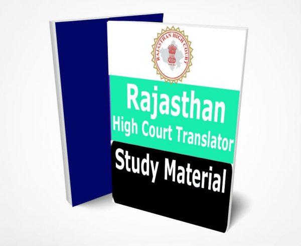 Rajasthan High Court Translator Study Material Notes -Buy Online Full Syllabus Text Book HCRAJ Jodhpur