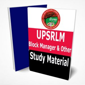 UPSRLM Study Material Notes -Buy Online Full Syllabus Text Book Block Mission Manager & Other