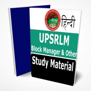 UPSRLM Study Material in Hindi Notes -Buy Online Full Syllabus Text Book Block Mission Manager & Other