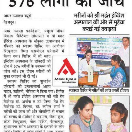 देहरादून के एसबीएन एकेडमी में आयोजित स्वास्थ्य शिविर की प्रकाशित खबर।