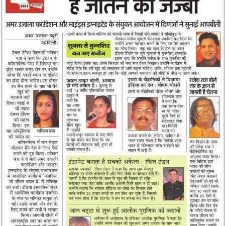 नई दिल्ली में आयोजित 'नज़रिया- जो जीवन बदल दे' कार्यक्रम की प्रकाशित खबर।