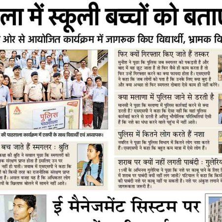 कांगड़ा के जीएवी पब्लिक स्कूल में आयोजित पुलिस की पाठशाला की प्रकाशित खबर।