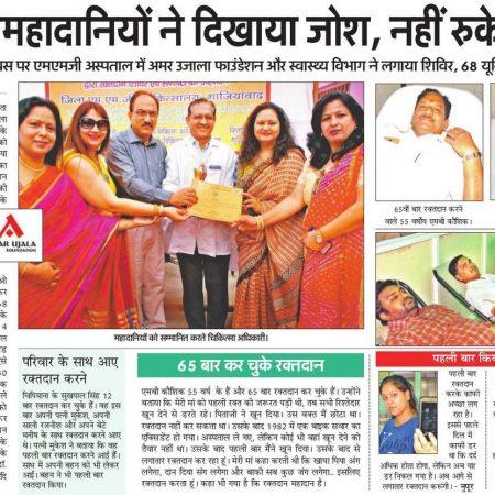 विश्व रक्तदाता दिवस के अवसर पर आयोजित रक्तदान शिविर की प्रकाशित खबर।