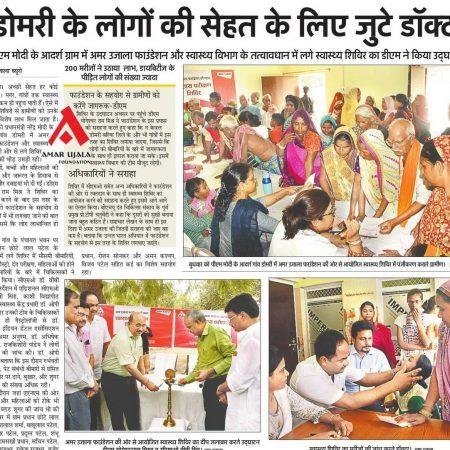 प्रधानमंत्री के आदर्श गांव डोमरी में आयोजित निःशुल्क स्वास्थ्य चिकित्सा शिविर की प्रकाशित खबर।