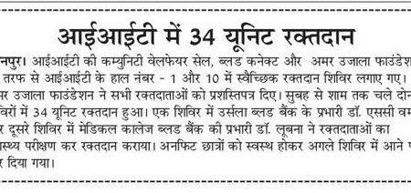 कानपुर आईआईटी में आयोजित रक्तदान शिविर की प्रकाशित खबर।