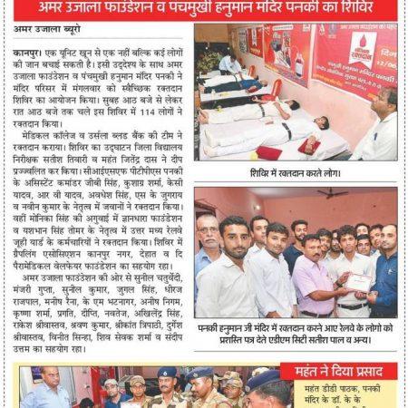 कानपुर के पनकी मंदिर में आयोजित रक्तदान शिविर की प्रकाशित खबर।