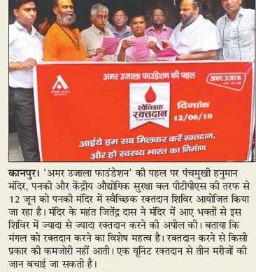 कानपुर के पनकी मंदिर में आयोजित रक्तदान के लिए जागरूकता कार्यक्रम की प्रकाशित खबर।