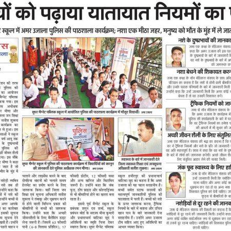 हमीरपुर के सुपर मैग्नेट पब्लिक स्कूल में आयोजित पुलिस की पाठशाला की प्रकाशित खबर।