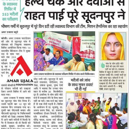 बरेली के सुदनपुर गांव में आयोजित स्वास्थ्य चिकित्सा शिविर की प्रकाशित खबर।
