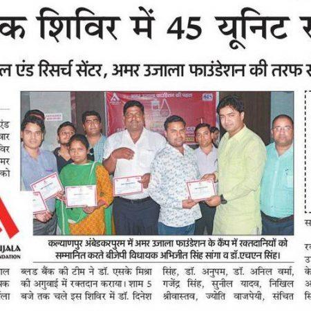 एसआईएम अस्पताल में आयोजित रक्तदान शिविर की प्रकाशित खबर।