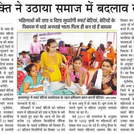 बलरामपुर में स्मार्ट बेटियां परियोजना की प्रकाशित खबर।