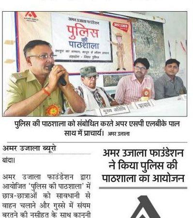 बांदा के राजादेवी डिग्री कॉलेज में आयोजित पुलिस की पाठशाला की प्रकाशित खबर।