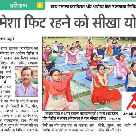 कानपुर के साकेत नगर में आयोजित योग शिविर की प्रकाशित खबर।