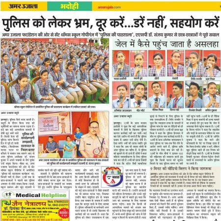 भदोही (ज्ञानपुर) के सेंट थॉमस स्कूल में आयोजित पुलिस की पाठशाला की प्रकाशित खबर।