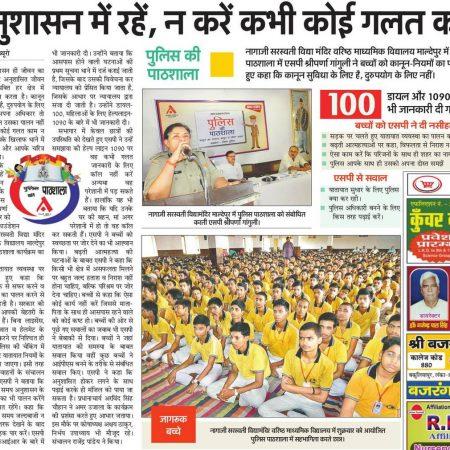 बलिया के नागाजी विद्यालय में आयोजित पुलिस की पाठशाला की प्रकाशित खबर।