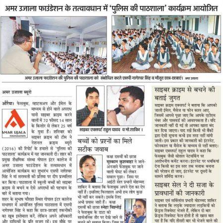 औरैया के गोपाल इण्टर कॉलेज में आयोजित पुलिस की पाठशाला की प्रकाशित खबर।