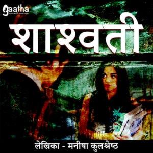 Shashwati
