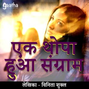 Ek Thopa hua sangram